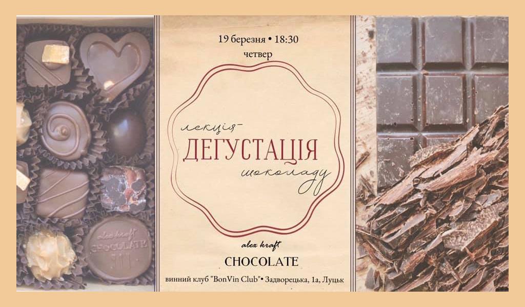 Лекція-Дегустація шоколаду