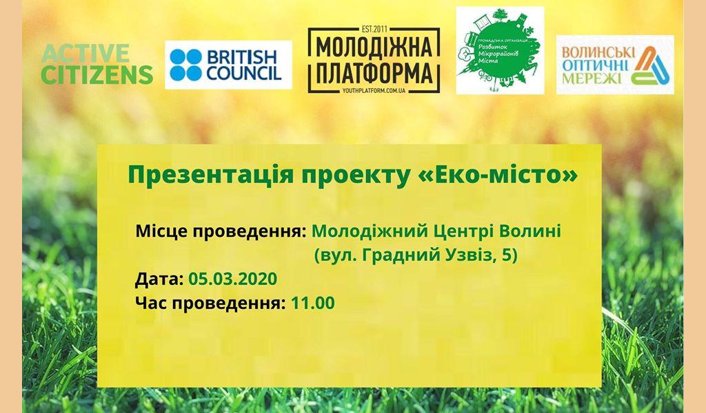 """Презентація проекту """"Еко-місто"""""""