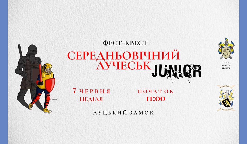 """Фест-квест """"Середньовічний Лучеськ.  Junior"""""""