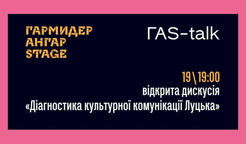 Відкрита дискусія «Діагностика культурної комунікації Луцька»