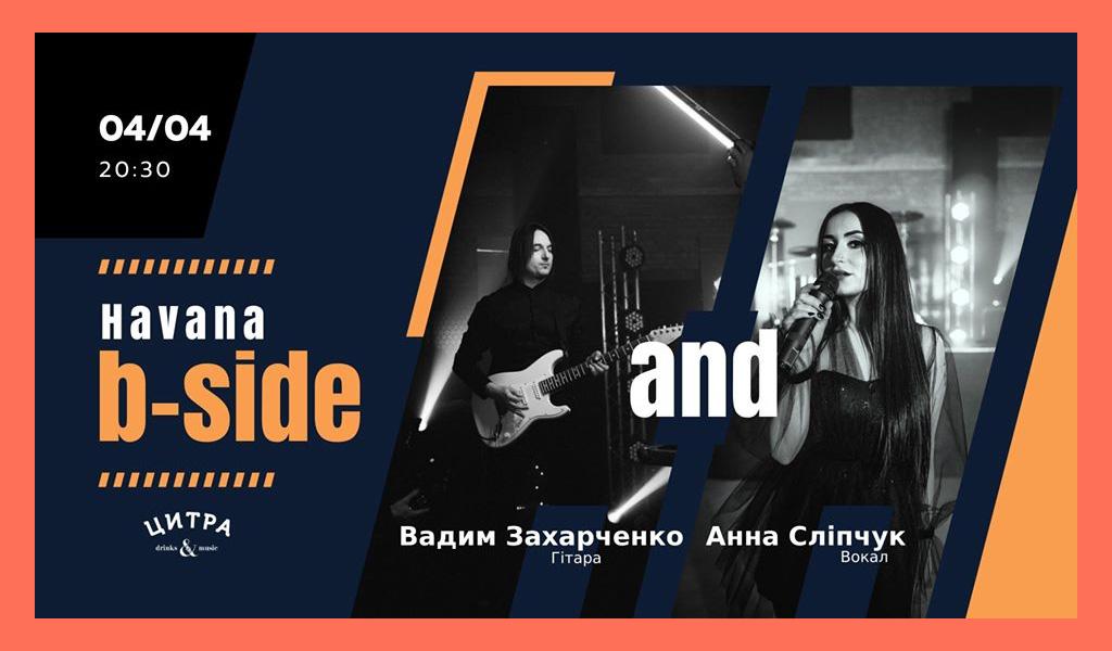 04/04 Havana b-side в Цитрі