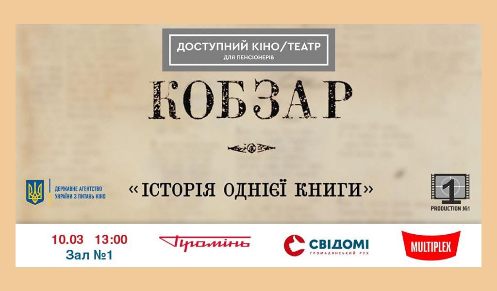 Доступний кіно/театр для пенсіонерів