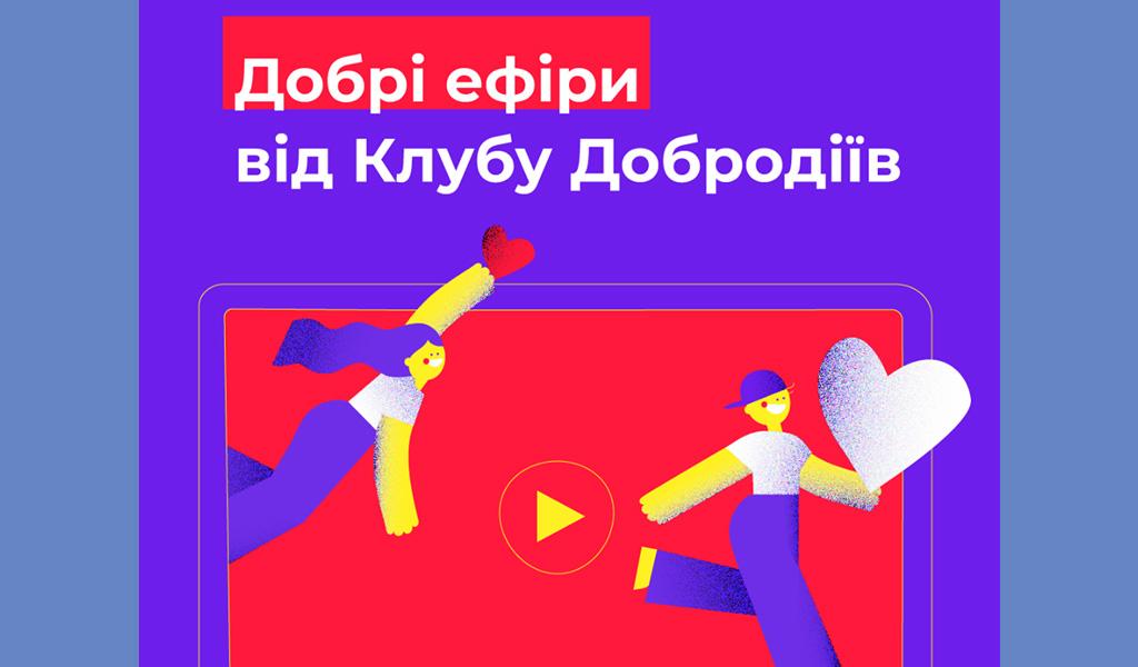 Клуб Добродіїв запускає серію онлайн-заходів з українськими та міжнародними спікерами!