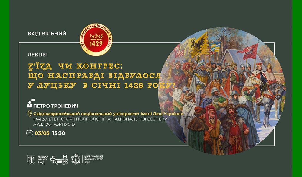 З'їзд чи конгрес: що насправді відбулося у Луцьку в січні 1429 ?