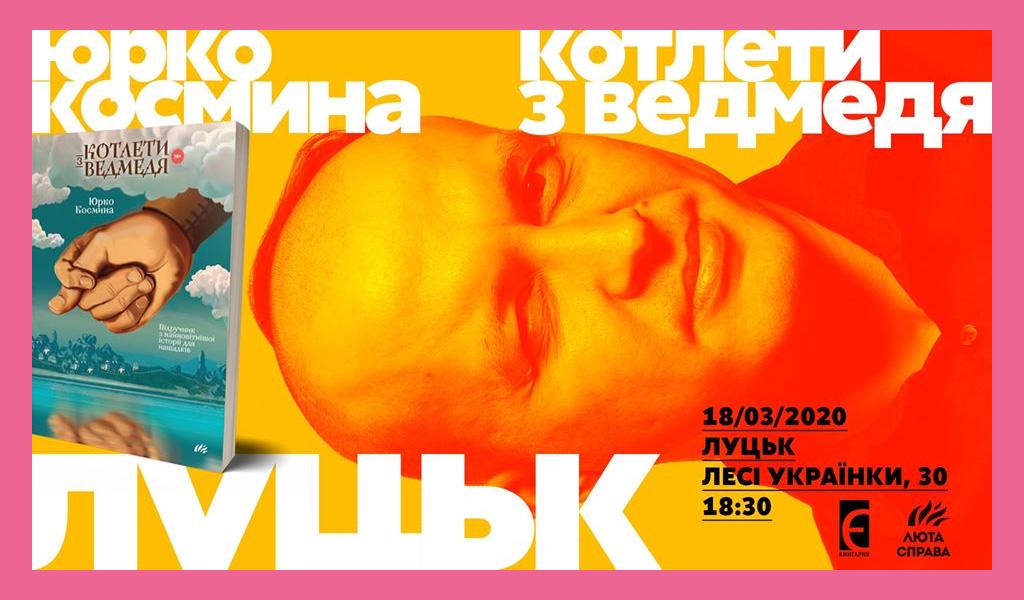 Презентація книжки Юрка Космини «Котлети з ведмедя» Луцьк