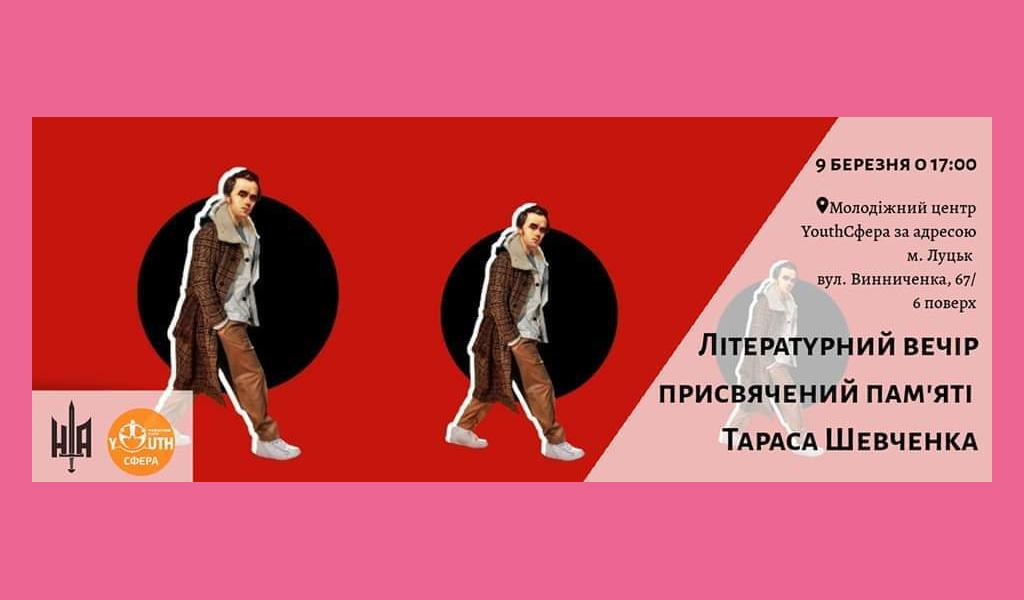 Літературний вечір пам'яті Тараса Шевченка