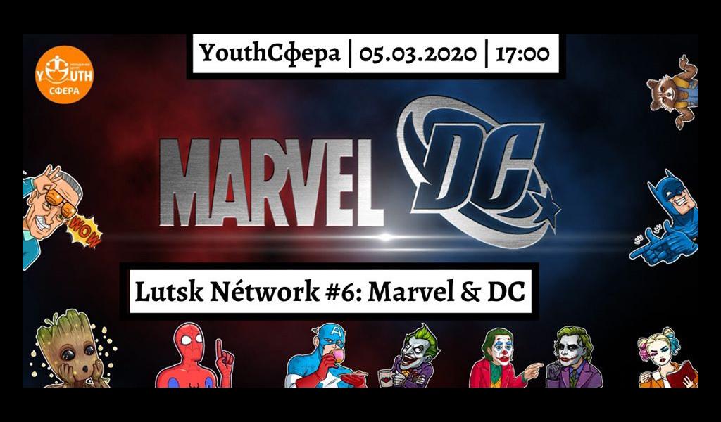 Lutsk Nètwork #6: Marvel vs. DC