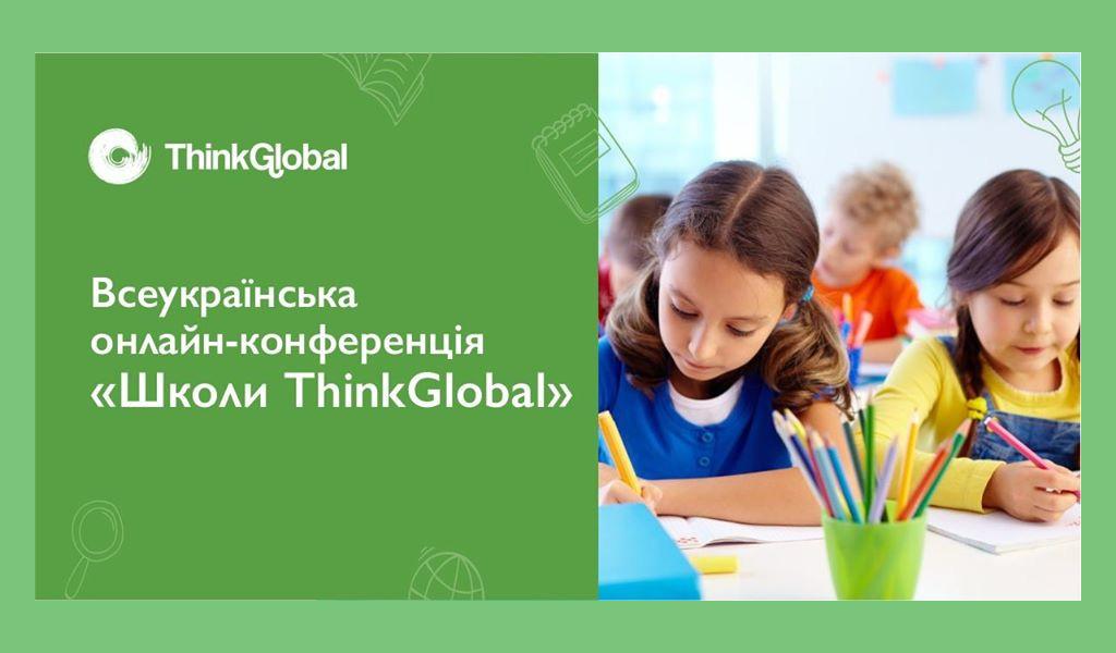 """Всеукраїнська онлайн-конфереція """"Школи ThinkGlobal"""""""