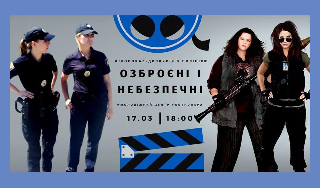 Озброєні і небезпечні – кіноперегляд