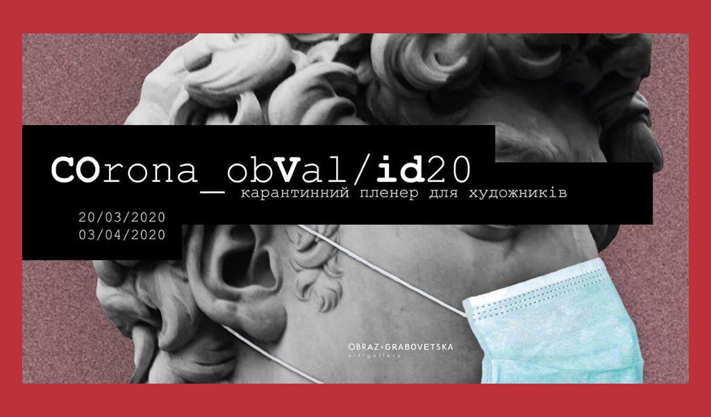 Пленер онлайн COrona_obVal/id20