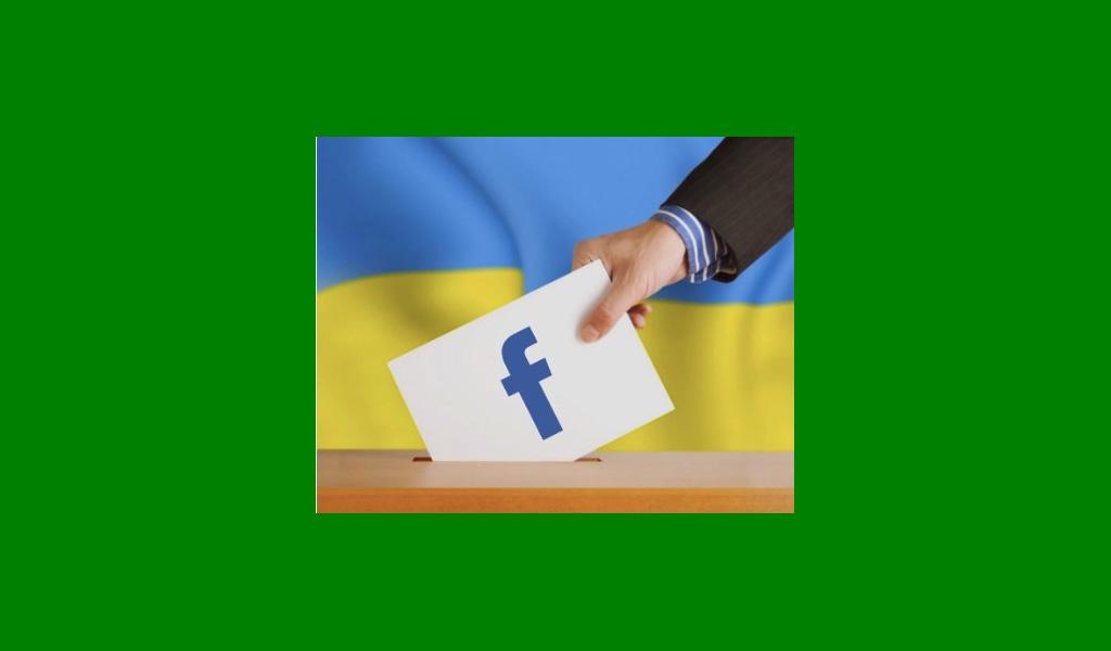 Воркшоп «Про що говорить політична реклама в Facebook»