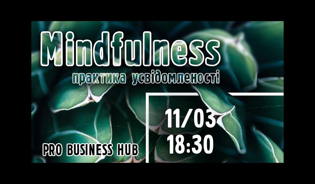 Mindfulness – практика усвідомленості себе тут і зараз