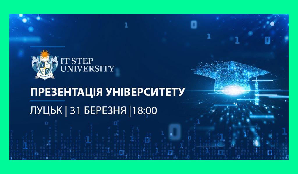 Презентація ІТ Степ Університету в Луцьку