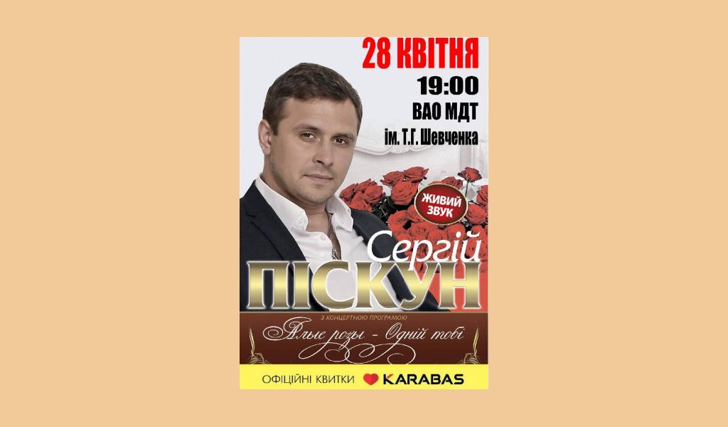Сергей Пискун – концерт Луцьк