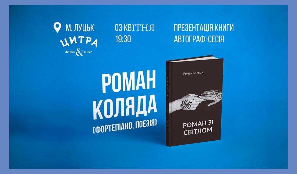 """03/04 Роман Коляда. Концерт презентація книги """"Роман зі світлом"""""""