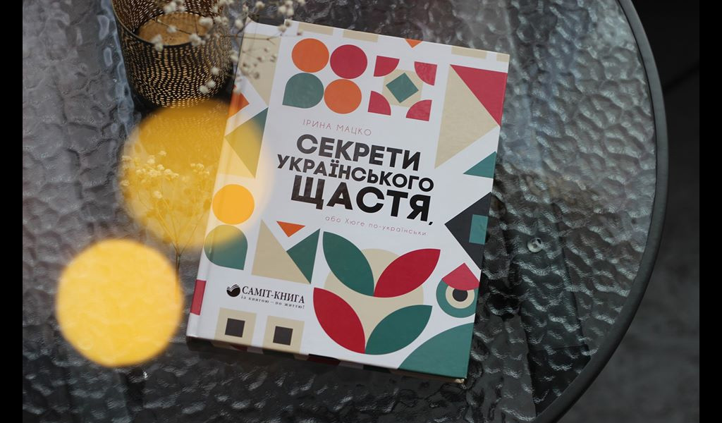 Ірина Мацко «Секрети українського щастя, або Хюґе по-українськи»
