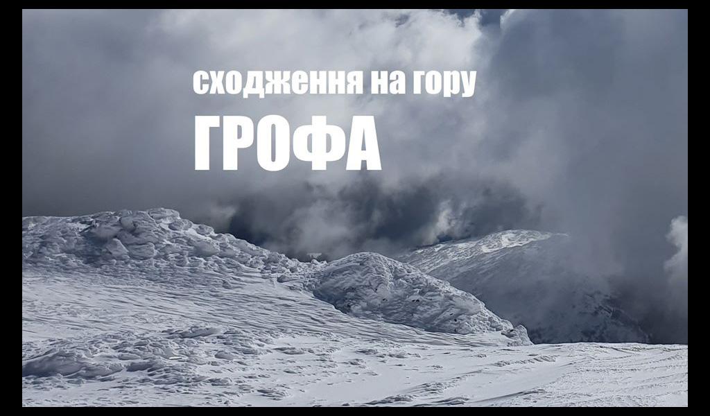 Сходження на гору Грофа