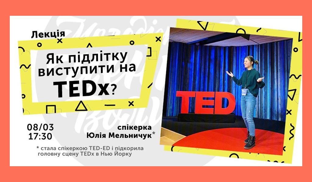 Як підлітку виступити на TEDx?