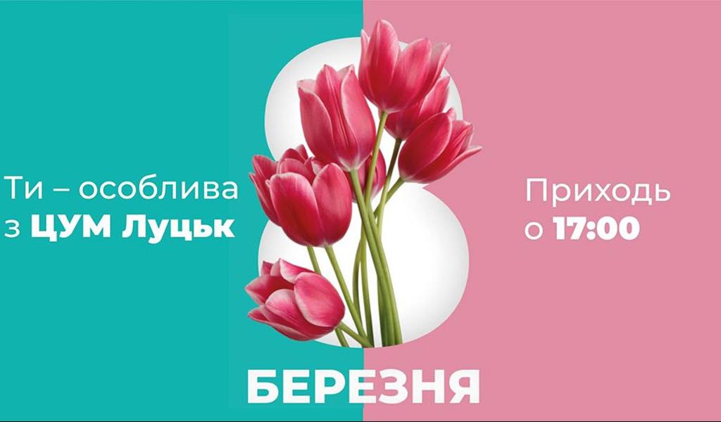 8 березня у ЦУМ Луцьк