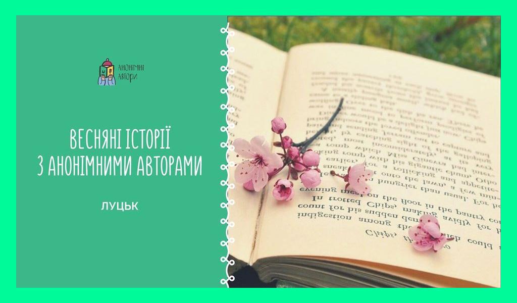 Веснянi iсторiї з Анонiмними Авторами. Луцьк
