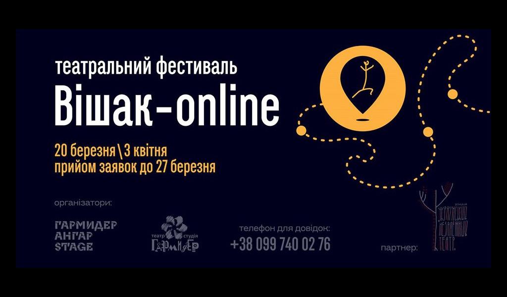 Театральний фестиваль «Вішак-online»