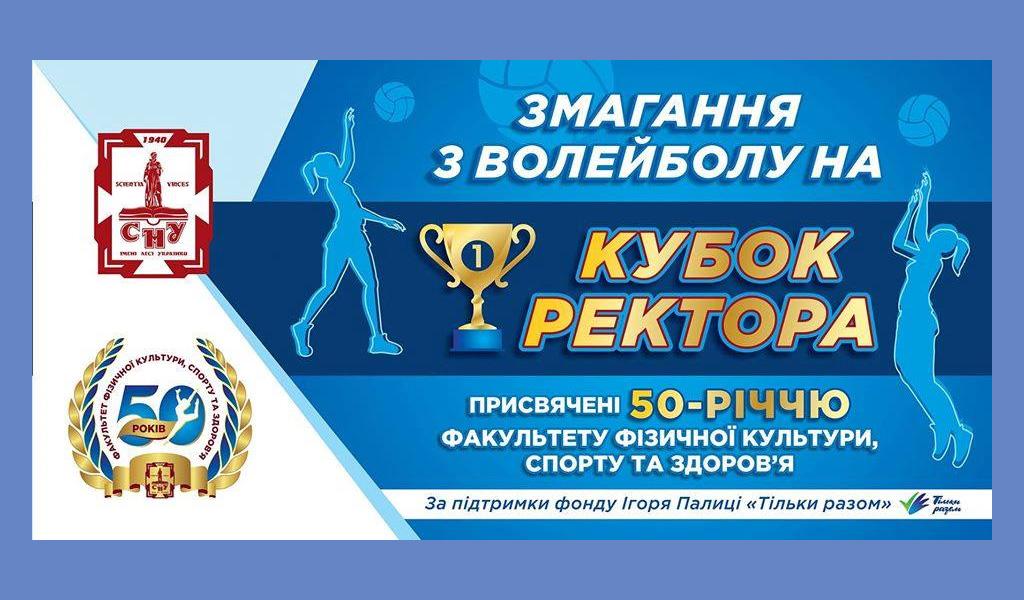 Змагання з волейболу серед жіночих команд на Кубок ректора