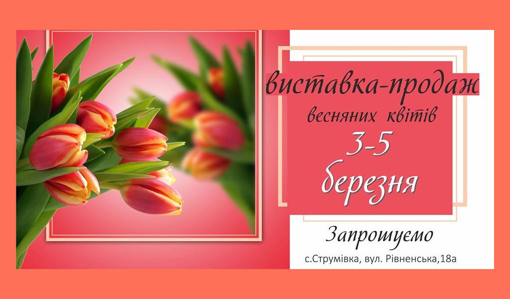 Виставка-продаж весняних квітів