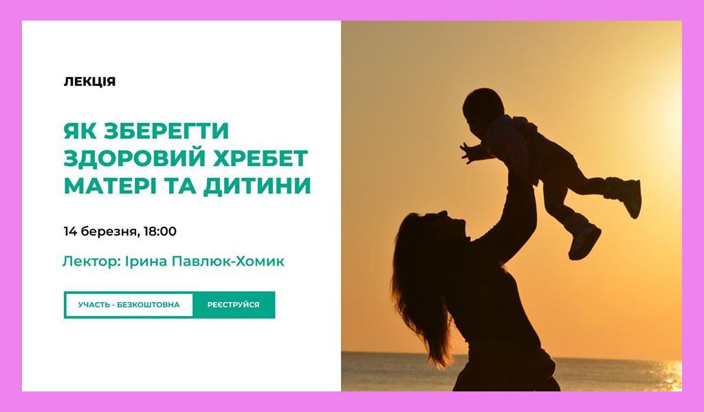 Як зберегти здоровий хребет матері та дитини