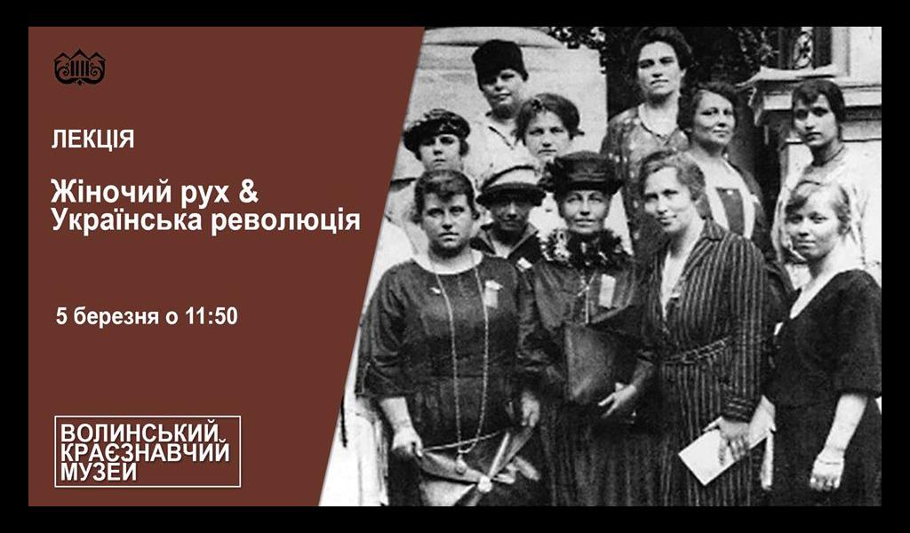 Лекція: Жіночий рух & Українська революція