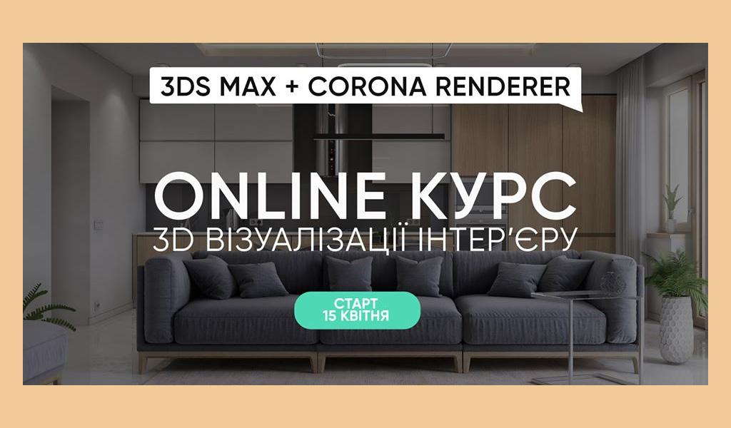 Онлайн КУРС 3D візуалізалізації інтер'єру
