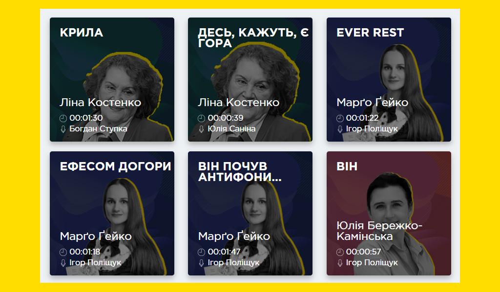 #Слухай | Бібліотека аудіокниг українською мовою.