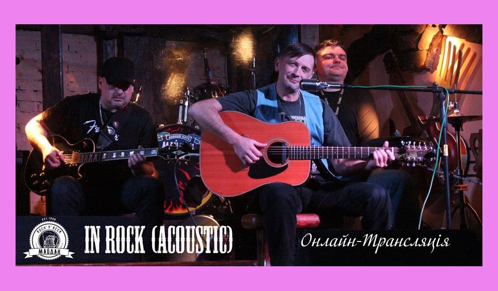 IN ROCK (Acoustic) онлайн у Майдані
