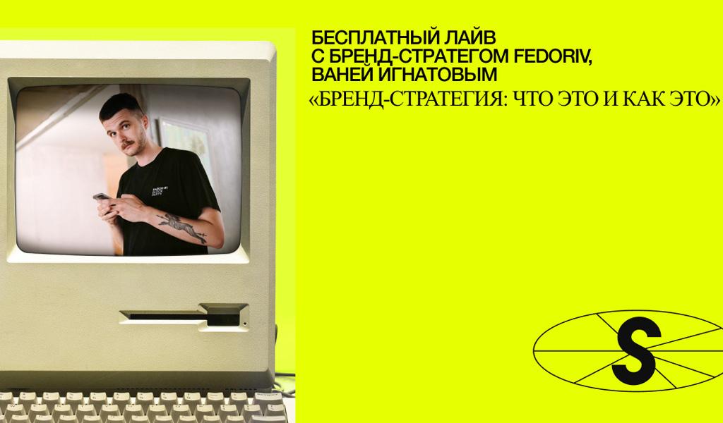 Безкоштовний лайв з бренд-стратегом Fedoriv