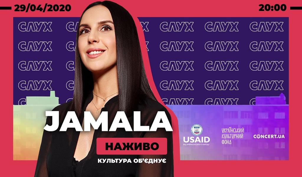 Jamala Джамала – онлайн концерт