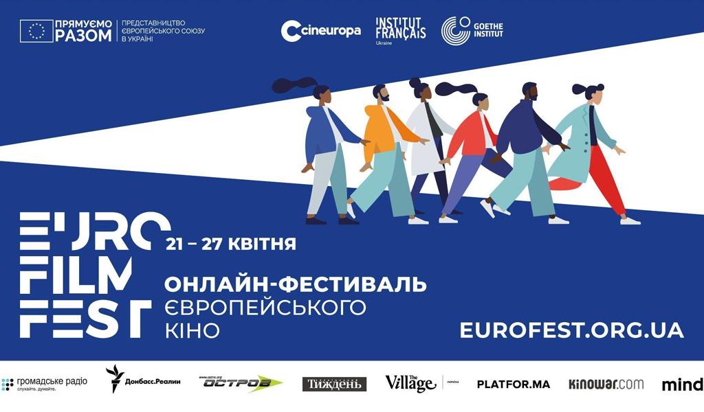 Фестиваль європейського кіно 2020 онлайн