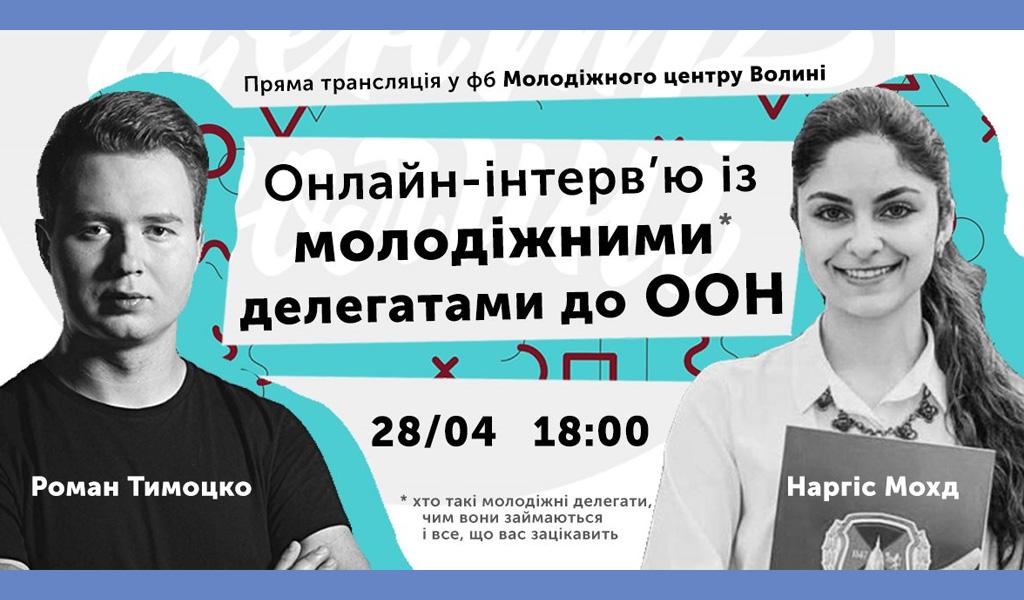 Онлайн-інтерв'ю із молодіжними делегатами України до ООН