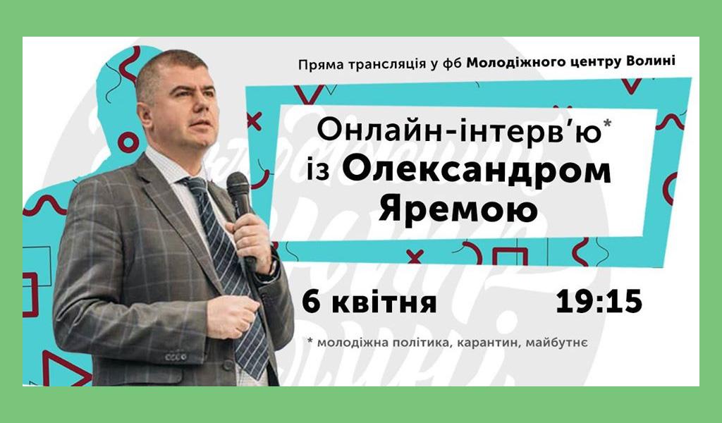 Онлайн-інтерв'ю із Олександром Яремою