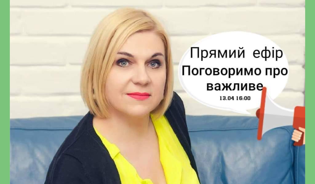 Прямий ефір з психологом Оксаною Кондратюк.