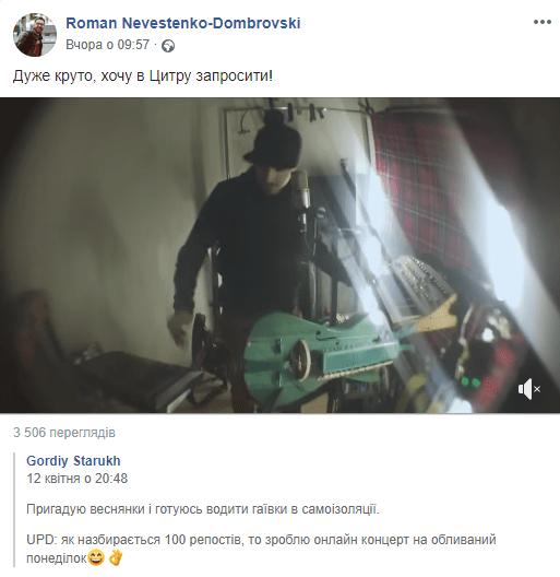 Роман Домбровськи та джазовий клуб цитра
