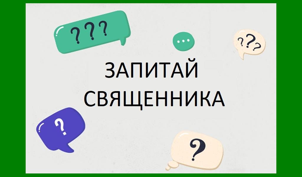 Запитання до священника /Луцьк/