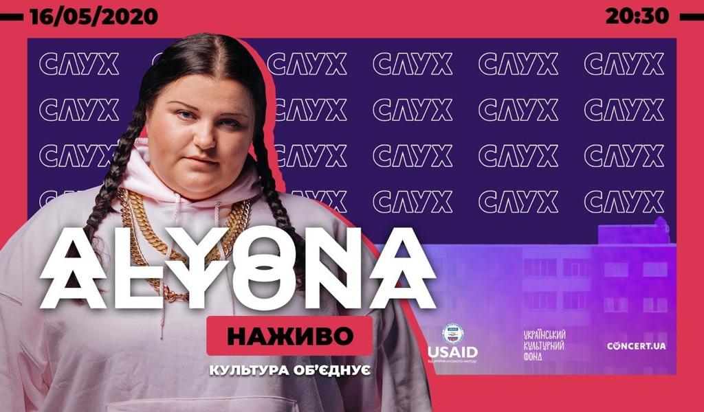 ALYONA ALYONA | Онлайн-концерт | 16.05 | НАЖИВО