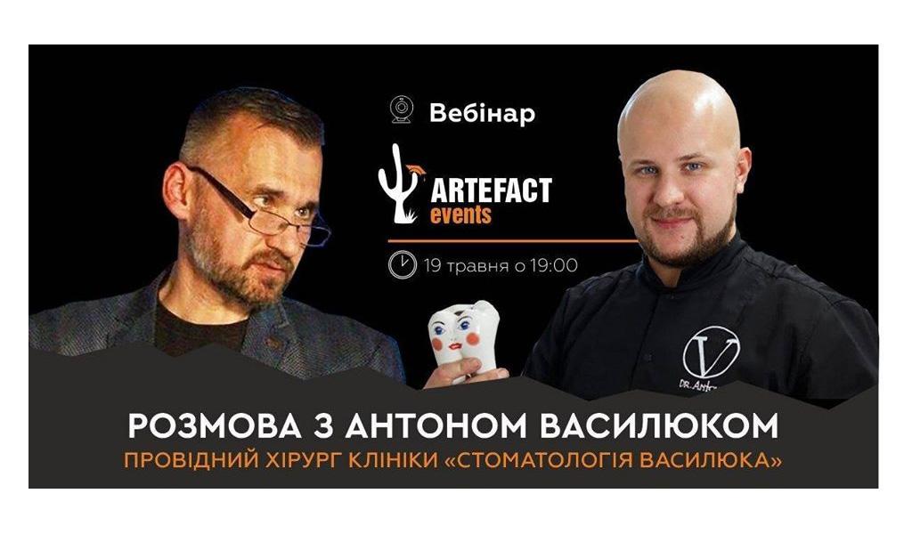 Розмова про стоматологічний бізнес з Антон Василюк