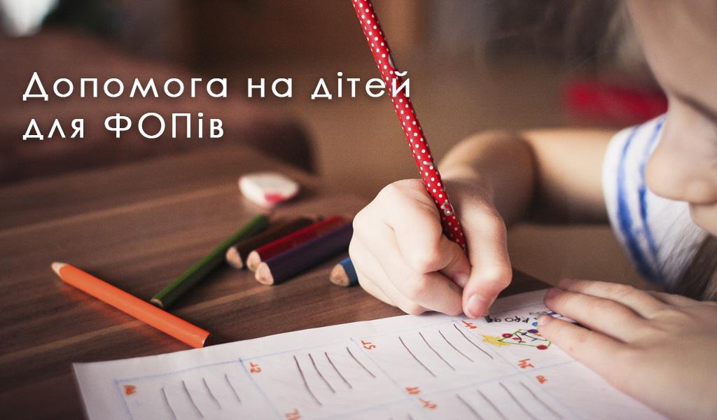 Допомога на дітей для ФОП