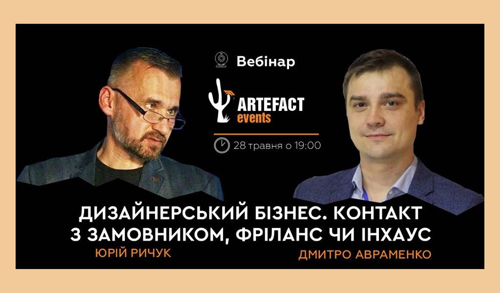 ARTEFACT.events з Дмитром Авраменком та Юрієм Ричуком