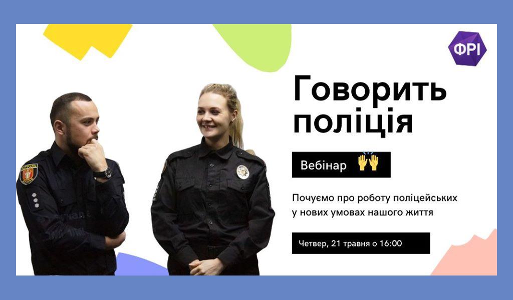 Говорить поліція – Луцьк
