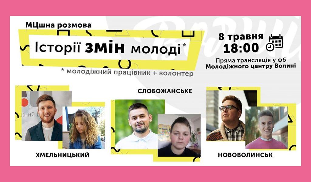 МЦшна розмова: Історії змін молоді
