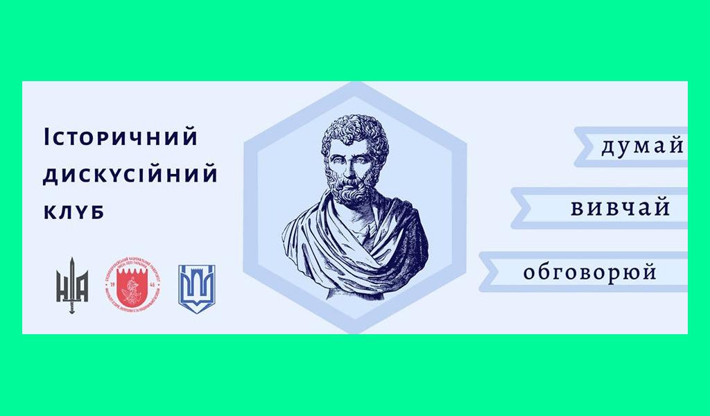Історичний дискусійний клуб Онлайн – Луцьк