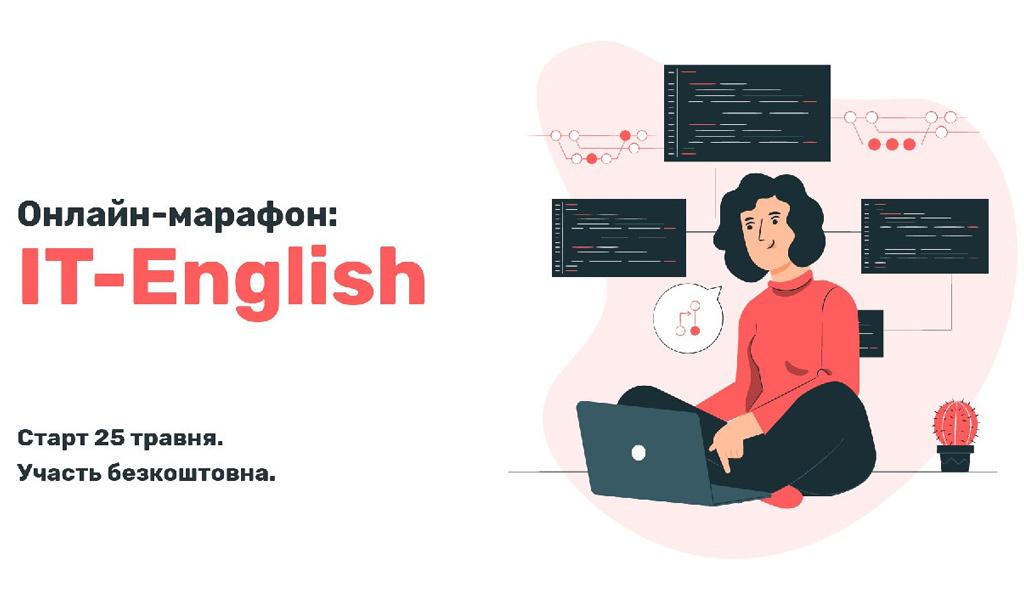 Марафон з IT-англійської