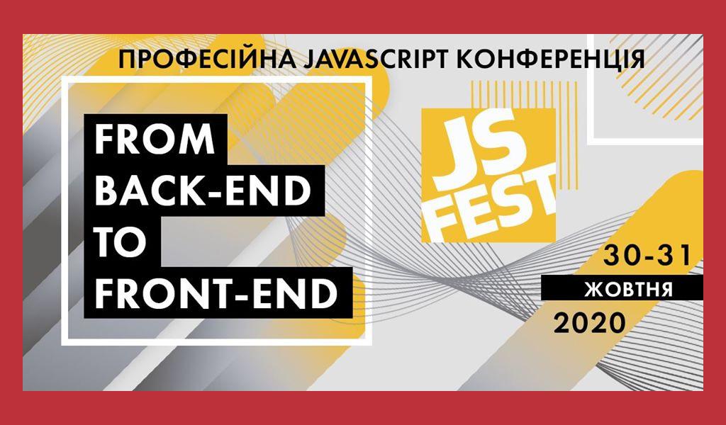 Професійна JavaScript конференція в Україні – JS Fest 2020