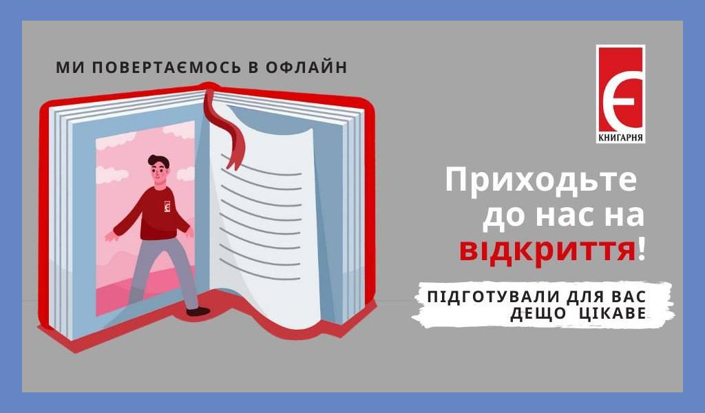 Приходьте в гості до Книгарні «Є» у Луцьку!